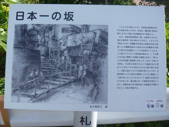 Nihon Ichi no Saka