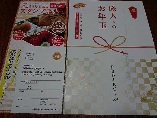 Onsenkan Uminosato Michishionoyu