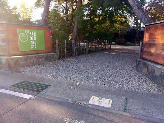Showa-machi Culture Lore Museum Sugiura Clinic