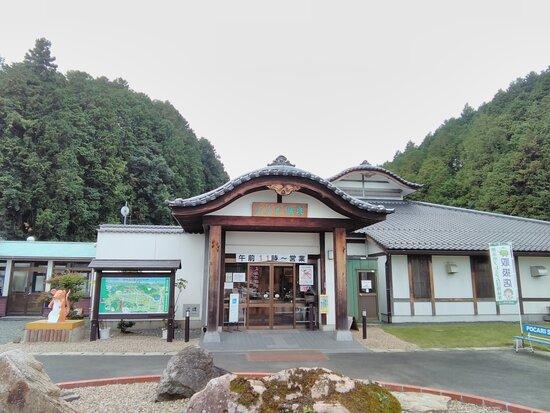 Yofudo Onsen