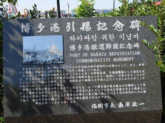 Hakata Minato Hikiyou Monument