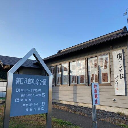 Hachiro Kasuga Omoidekan Memories Museum