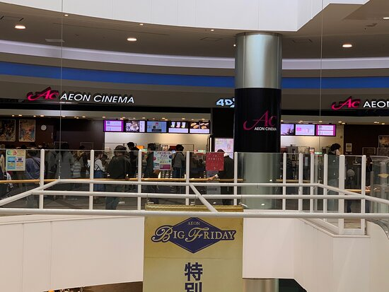 Aeon Cinema Chikushino