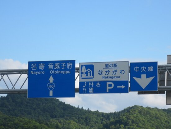 中川町, 北海道, 道理標識