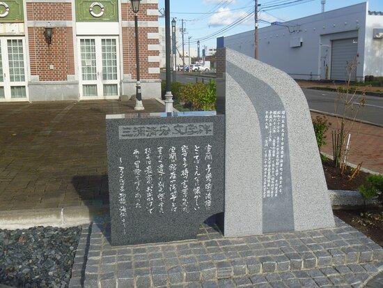 Monument for Kiyohiro Miura