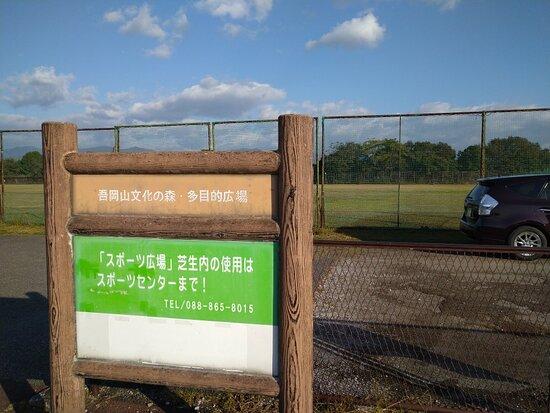 Gookayama Cultural Forest