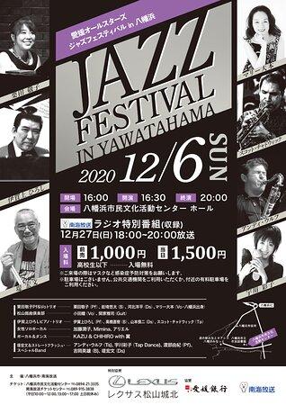 南海放送「愛媛オールスターズ・ジャズ・フェスティバル」VOL-7 2020年12月6日(日)
