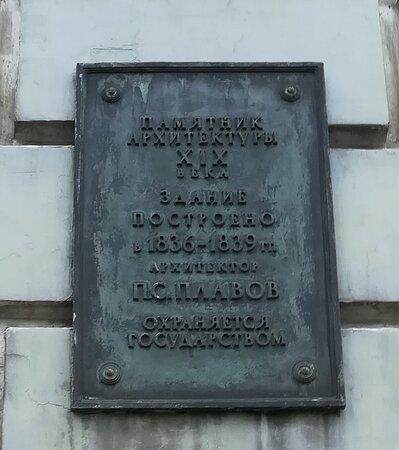 Women's Department of the Obukhov Hospital