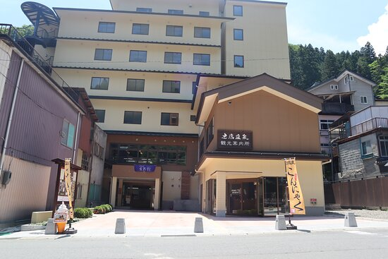 Tsuchiyu Onsen Tourist Information Center