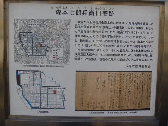 Morimoto Shichirobe Former Residence Monument