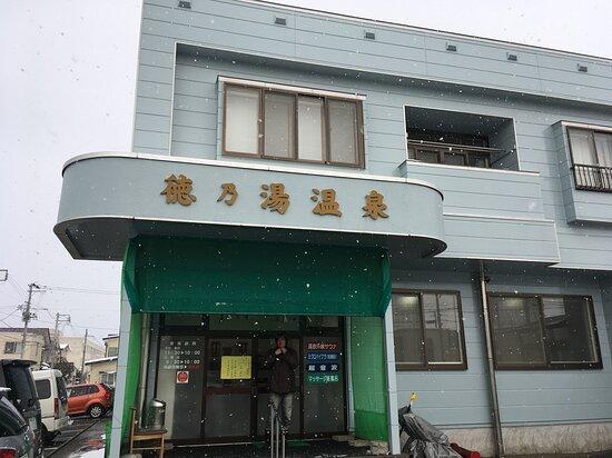 Tokunoyu Onsen