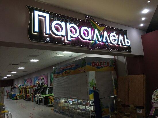 Новокуйбышевск, Россия: Параллель