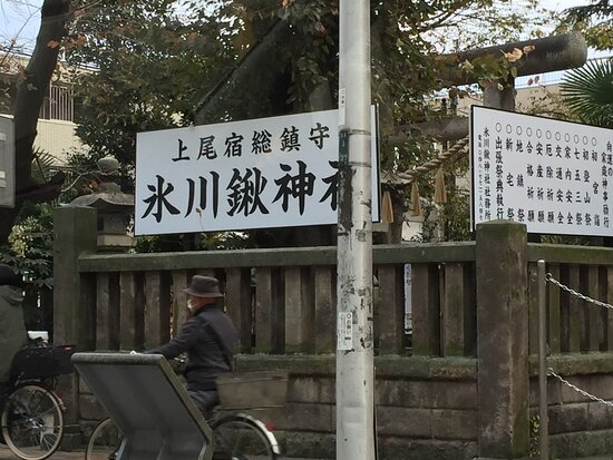 Kawarabukihikawa Shrine