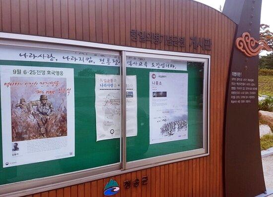 Anti-japanese Loyal Army Memorial Park