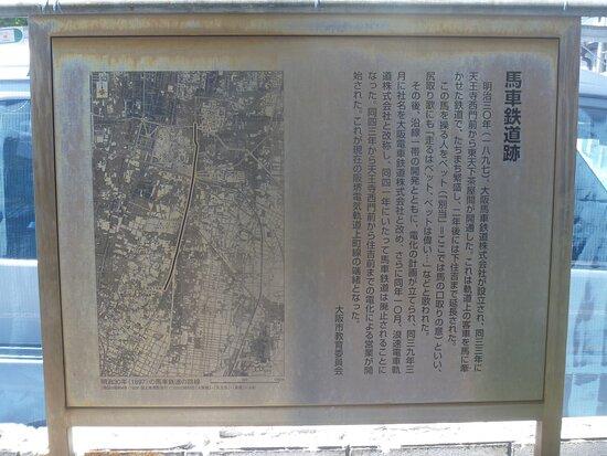 Basha Tetsudo Ato Monument