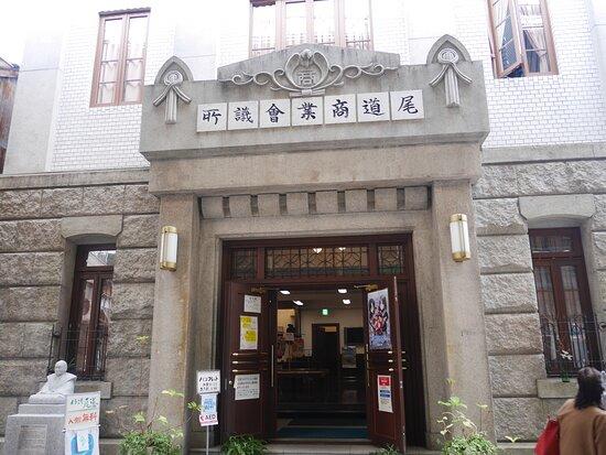 尾道商業会議所記念館建物
