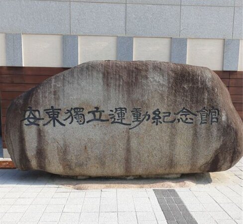 Gyeongsangbuk-do Independence Movement Memorial