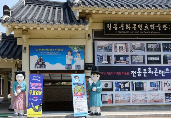Traditional Cultural Contents Museum