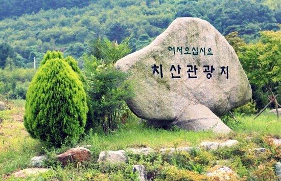 Chisan Tourist Site Trail Entrance