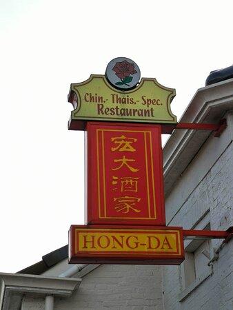 Hong Da