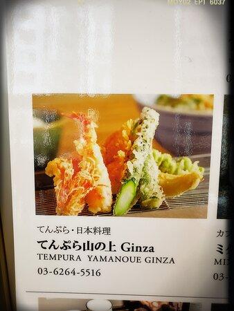 Tempura Yamanoue Ginza