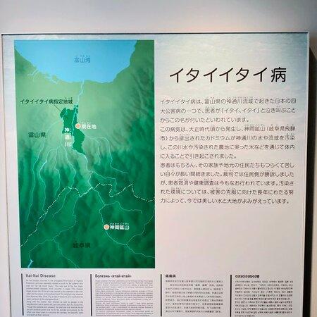 Toyama Prefectural Itai-itai Disease Museum