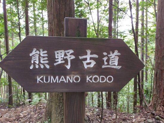 熊野古道 看板