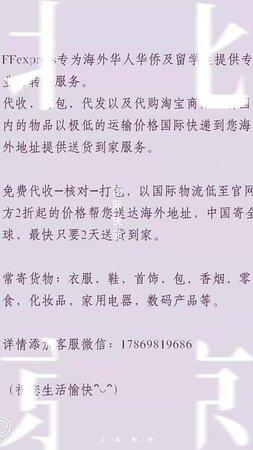 Κίνα: FFexpress专为海外华人华侨及留学生提供专业的转运服务。 代收,打包,代发以及代购淘宝商品,将国内的物品以极低的运输价格国际快递到您海外地址提供送货到家服务。  免费代收-核对-打包,以国际物流低至官网方2折起的价格帮您送达海外地址,中国寄全球,最快只要2天送货到家。  常寄货物:衣服,鞋,首饰,包,香烟,零食,化妆品,家用电器,数码产品等。  如果以后有需要可以添加客服微信:17869819686  (祝您生活愉快ᵔ◡ᵔ)