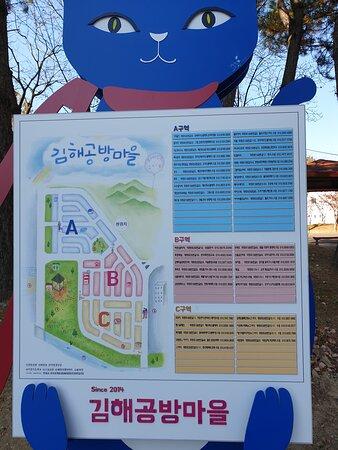 김해공방마을 지도