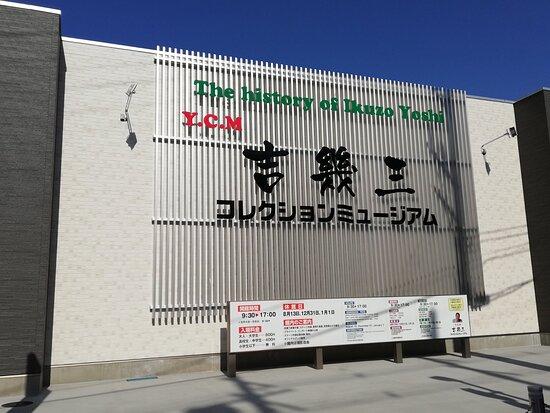 Y.C.M Ikuzo Yoshi Collection Museum