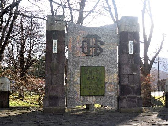 Hakosho Goryogaoka Monument