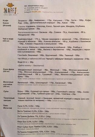 Otradnoye, Nga: Новое меню
