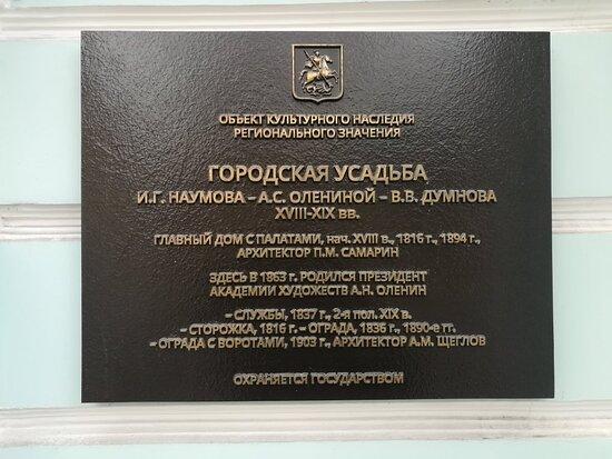 Городская усадьба И.Г. Наумова - А.С.Олениной - В.В. Думнова, М. Кисловский пер., 5.