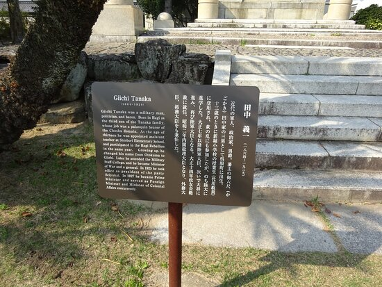 Statue of Tanaka Giichi