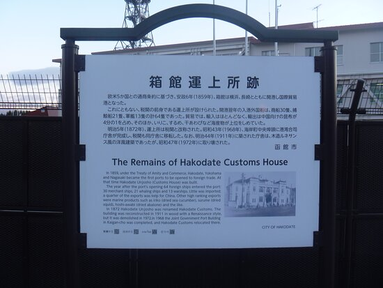 The Hakodate Unjosho Remains (Hakodate Customs Remains)