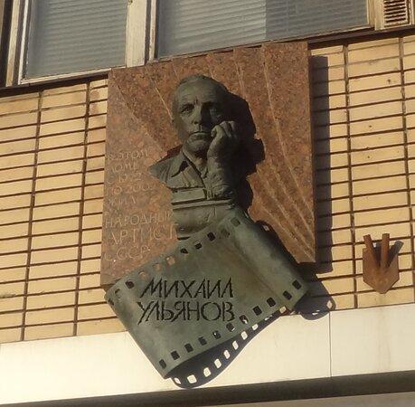Commemorative Plaque of Mikhail Ulyanov