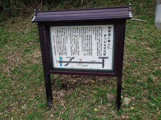 Kyoshuzuka Ancient Tomb