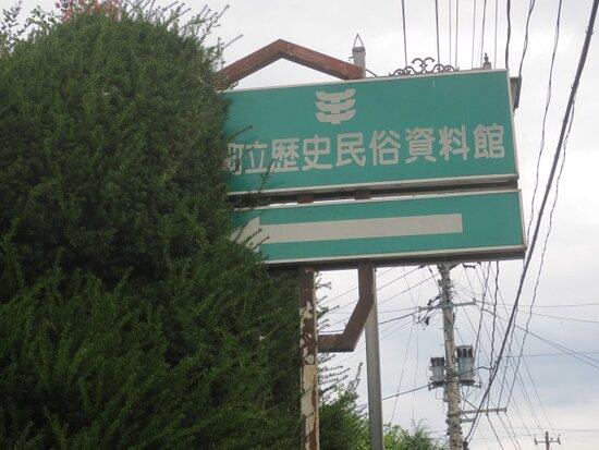 石川町立 歴史民俗資料館