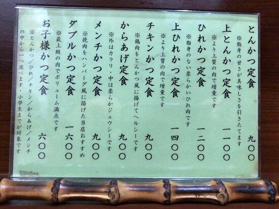 安くて旨いトンカツ屋 鹿屋に本店、鹿児島田上店、中山店、イオン隼人店 いつ行っても混雑してます。 並んでも食べる価値有り!