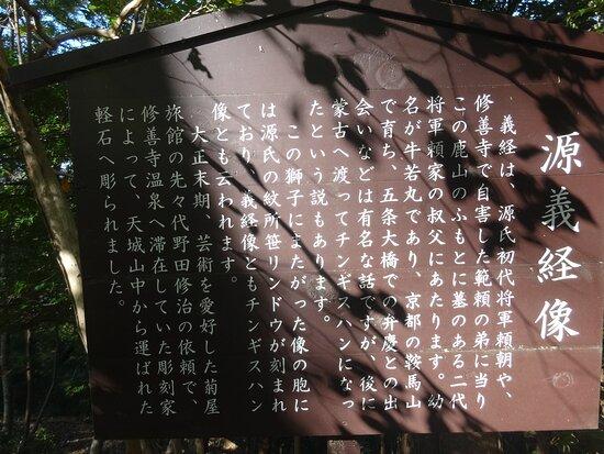 Minamotono Yoshitsune Statue
