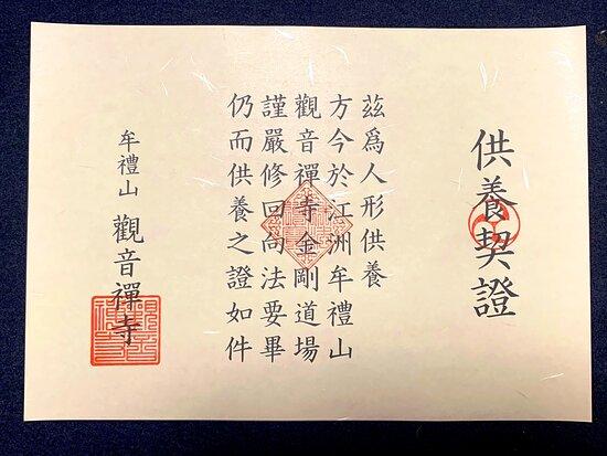 Ryuo-cho, Japón: 人形供養の契証 竜王観音(牟禮山観音禅寺)