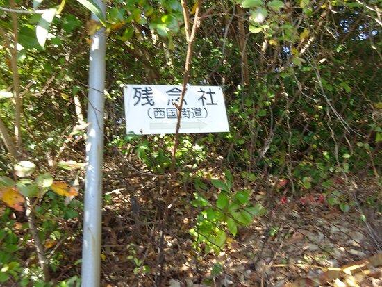 広島県廿日市市大野にある奇妙な名前の社。