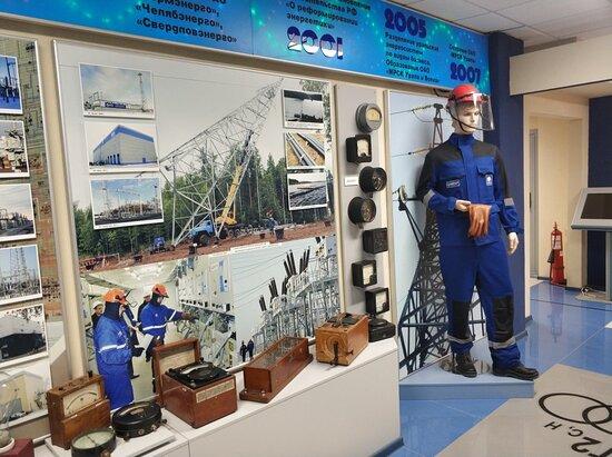 Ural Energy Museum