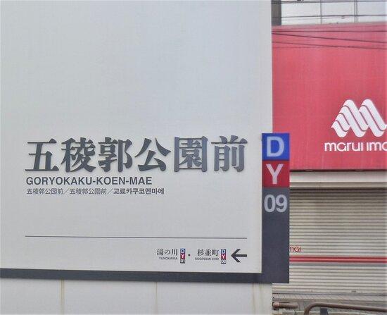 Marui Imai Hakodate
