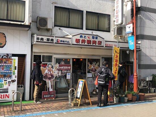 Sakai Meat Shop
