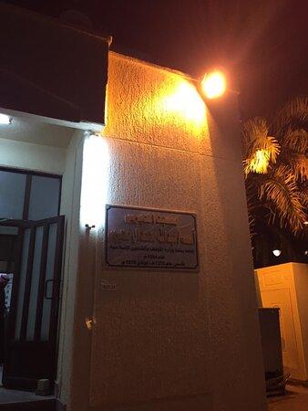 مسجد المديرس
