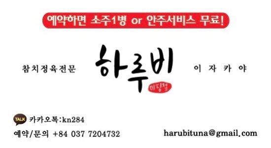 """Hanoï, Vietnam : 참치정육전문점 """"이건 맛의 대참치 """" 위치: Lane 39 Đình Thôn,Strêt,Nam Từ Liêm 예약 : 037-720-4732 카카오톡 : kn284"""