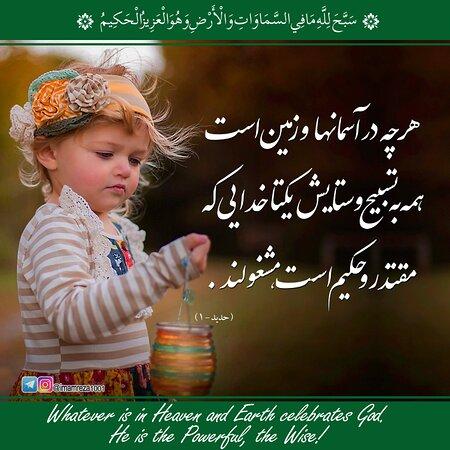 God says HOLY SHARING IMAMREZA Mashhad, Iran