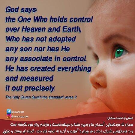 God says: Imam Reza Holy Shrine, Mashhad