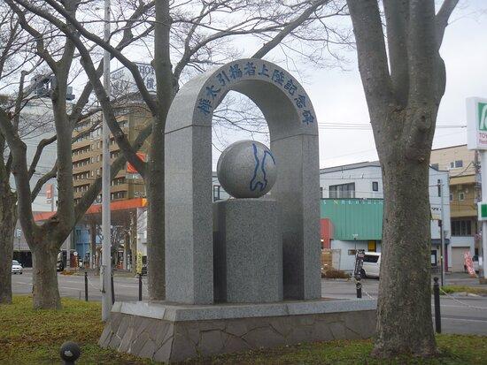 Karafuto Hikiagesha Landing Monument